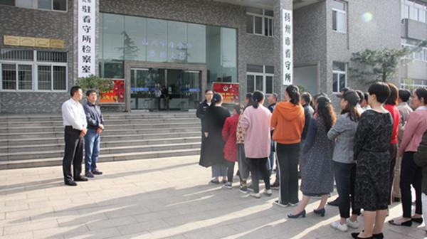 扬州看守所_我校部分党员干部赴扬州市看守所接受廉政警示教育